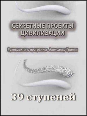 Тайнам нет. Секретные Проекты Цивилизации: 39 ступеней (2010) DVDRip