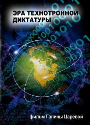 Фильм Галины Царёвой: Эра технотронной диктатуры 2011