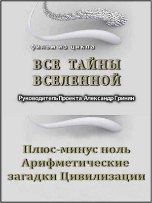Тайнам нет. Все тайны Вселенной / Плюс-минус ноль. Арифметические загадки Цивилизации (2010) DVDRip