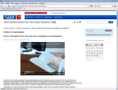 Судебное заседание от 18 августа 2011 о признании Бхагавад-гиты экстремистским материалом