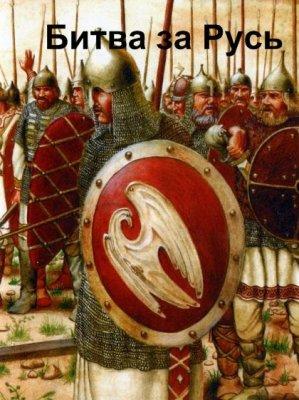 Светлая Русь: На острие меча