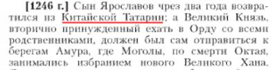 Строки о Тартарии в Российской Империи