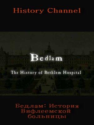 Бедлам: История Вифлеемской больницы / Bedlam: The History of Bethlem Hospital (2009) SATRip