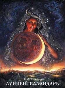 Неволина Н.А. (Светлена): Лунный календарь