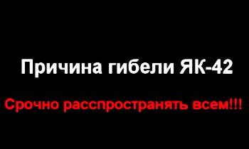 Причина гибели ЯК-42 : Правду в массы!