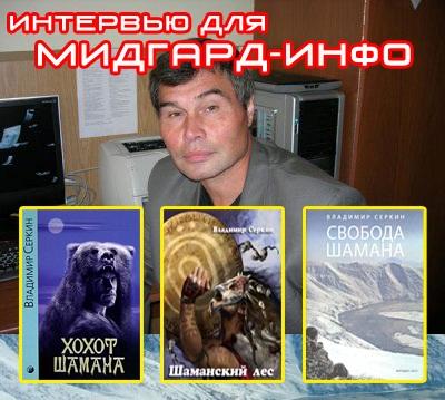 Вопросы и ответы: Интервью с Владимиром Серкиным. Часть1