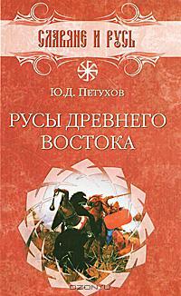 Славянская библиотека - Славяне и Русь