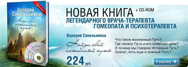 Валерий Синельников - Найди свой истинный путь (+ CD-ROM)