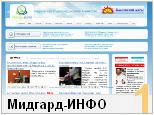 Новости дня. Новости России – онлайн, сегодня, свежие новости – 2011 | Славянский сайт Via-Midgard. Москва