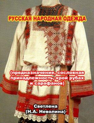 Неволина Н.А. (Светлена): Русская народная одежда