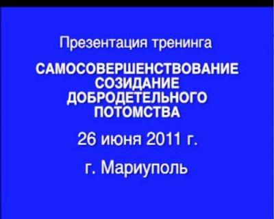 Глоба И.А.: Созидание добродетельного потомства, г. Мариуполь 26.06.2011