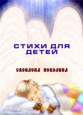 Светлена Неволина: Стихи для детей от 0 до 16-ти лет