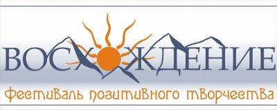 """Фестиваль Позитивного Творчества """"Восхождение"""" 2011"""