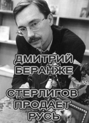 Дмитрий Беранже. Стерлигов продает Русь
