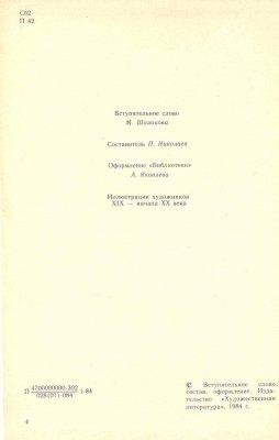 """Потрясающая сказка 1873 года """"Сказка о копейке"""""""