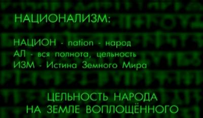Национализм. Игры Богов