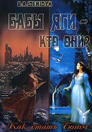 В.А. Шемшук - Бабы Яги - кто они? Ягизм - основа ведического мировоззрения Древней Руси