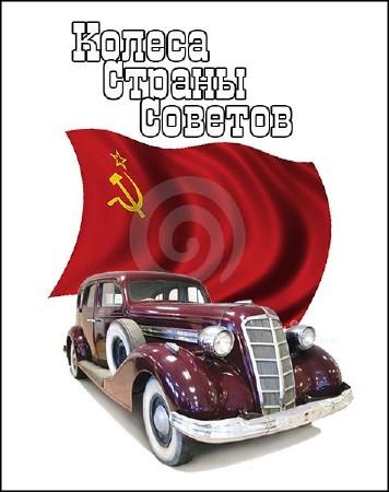 Колеса страны советов все серии фото 37-409