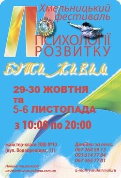 4-й Хмельницький открытый фестиваль ведической культуры и психологии развития