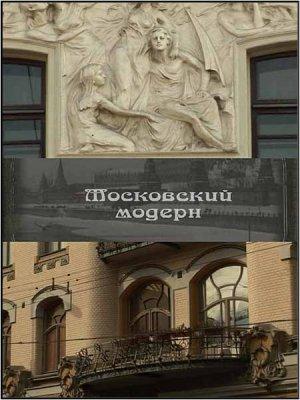 Московский модерн (2010) DVDRip