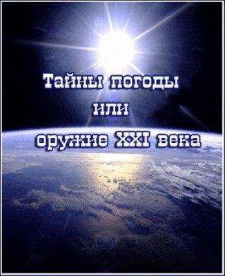 Тайны погоды или оружие XXI века (2011)  DVDRip