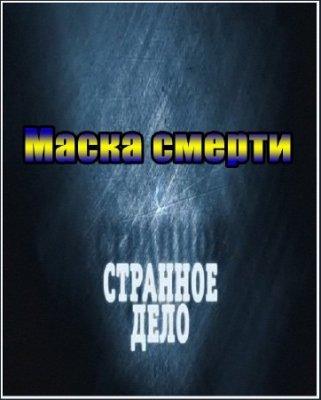 Странное дело - Маска смерти (Эфир от 14.10.2011) SATRIp