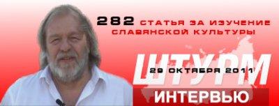 Интервью Сергея Викторовича Стрижака: 282 статья за изучение славянской культуры