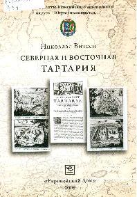 «Северная и Восточная Тартария» Н. Витсена (в трёх томах)