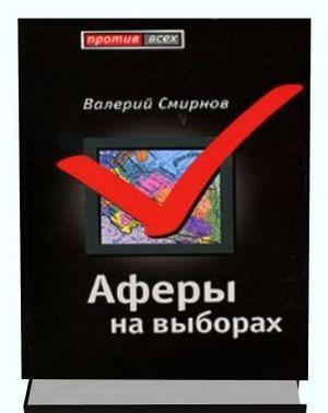Валерий Смирнов. Афёры на выборах