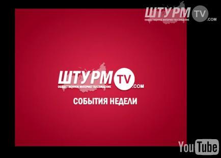Без цензуры - Штурм ТВ - События Недели 07.11.11 - 12.11.11