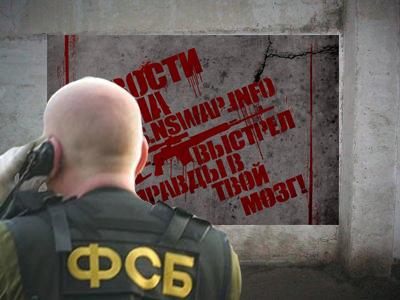 ФСБ не нравятся правые новости