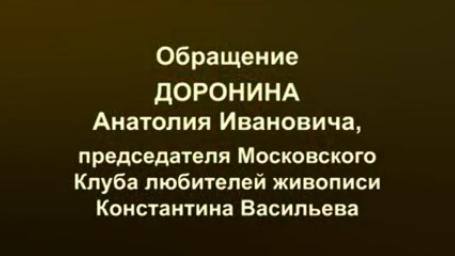 Новое обращение Доронина А.И. директора музея Константина Васильева