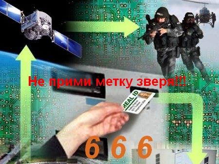 Опасность — чипизация!.. Метка 666