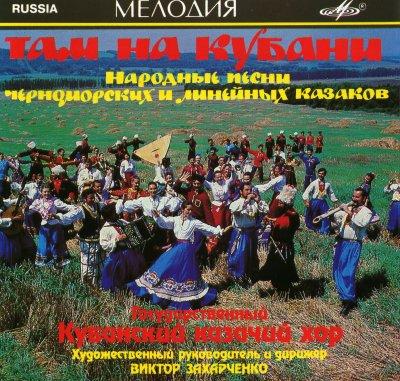 Там на Кубани (Народные песни казаков)