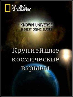 Известная Вселенная. Крупнейшие космические взрывы / Biggest Cosmic Blasts (2011) SATRip