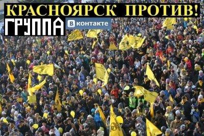 В Красноярске шествие против строительства завода ферросплавов перенесено на 27 ноября 2011 года