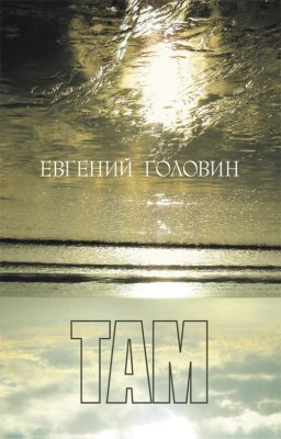 Евгений Головин: «Я жил вне времени»