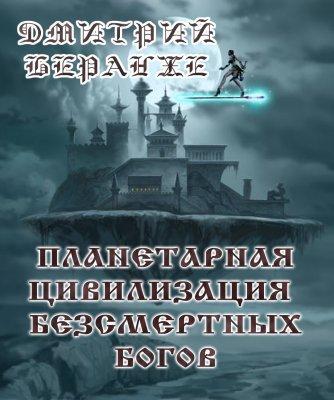 Дмитрий Беранже. Планетарная цивилизация Безсмертных Богов (фильм)