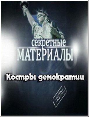 Секретные материалы 5. Костры демократии (16.11.2011) SATRip