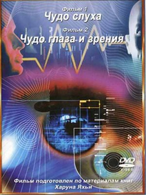 Чудо слуха. Чудо глаза и зрения / The miracle of hearing. Miracle of eye and vision (2010) DVDRip