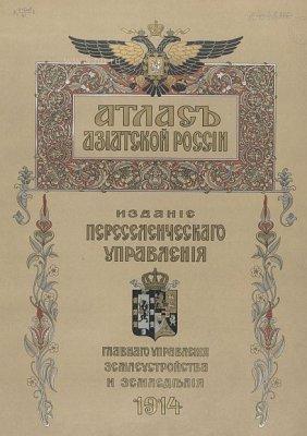 Атлас Азиатской России [1914] DjVu