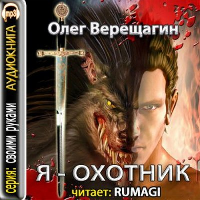 Олег Верещагин: Я охотник [2011 г.,MP3]