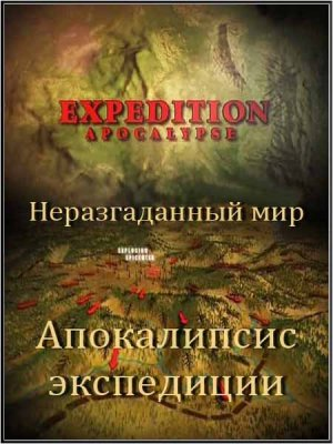 Неразгаданный мир. Апокалипсис экспедиции / Science Exposed. Expeditions Apocalypse (2011) SATRip