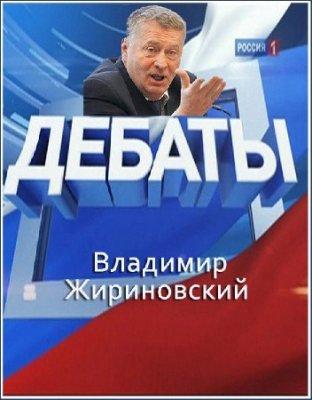 Выборы-2011. Дебаты. Владимир Жириновский (эфир 18.11.2011) SATRip