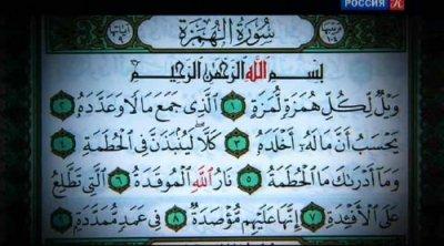 Ступени цивилизации. Коран - к истокам книги / Koran - Journey to the Book's Origins (2010) SATRip