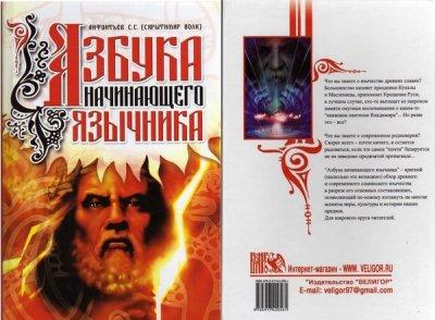 Скрытимир Волк - Азбука начинающего язычника (2011)
