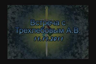 Трехлебов А.В. 11.11.11 Москва