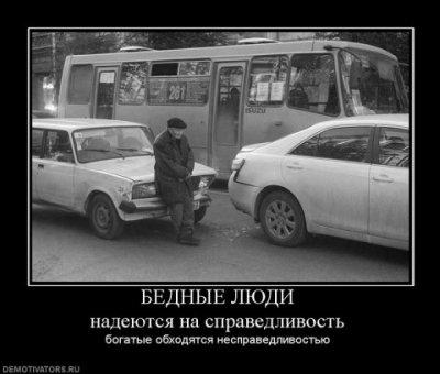 Неужели справедливость на Украине - закончилась?