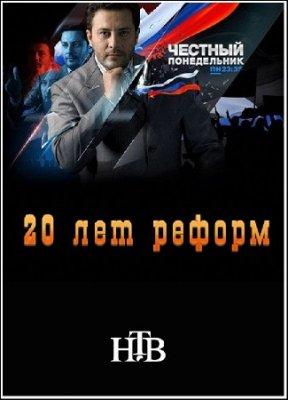 Честный понедельник. 20 лет реформ (2011) SATRip