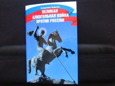 Владимир Жданов  - Великая алкогольная война против России (+ DVD-ROM)
